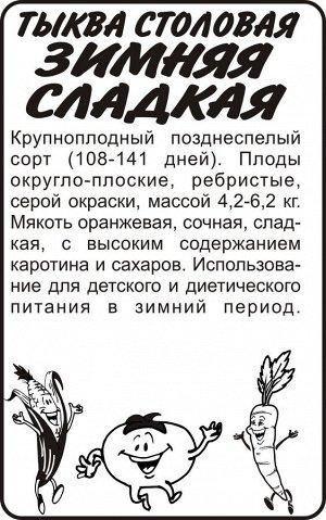 Тыква Зимняя сладкая/Сем Алт/бп 2 гр.