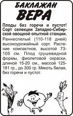 Баклажан Вера/Сем Алт/бп 0,2 гр. Сибирская Селекция!