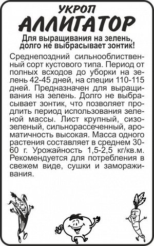 Зелень Укроп Аллигатор/Сем Алт/бп 1 гр.