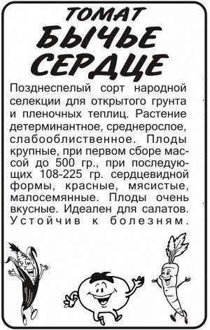 Томат Бычье Сердце/Сем Алт/бп 0,1 гр.
