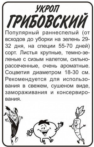 Зелень Укроп Грибовский/Сем Алт/бп 2 гр.