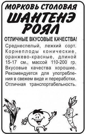 Морковь Шантенэ Роял/Сем Алт/бп 2 гр.