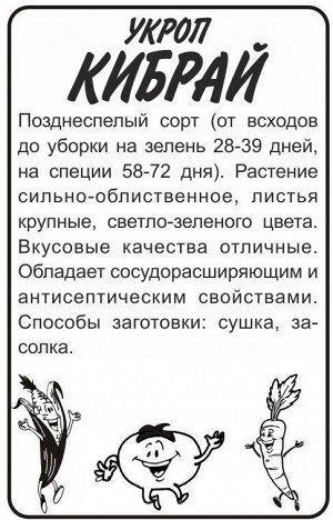Зелень Укроп Кибрай/Сем Алт/бп 2 гр.