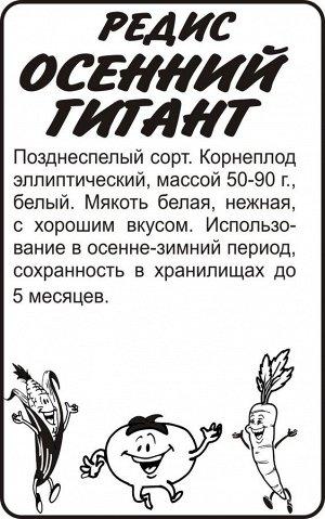 Редис Осенний Гигант/Сем Алт/бп 2 гр.