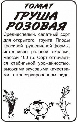 Томат Груша Розовая/Сем Алт/бп 0,1 гр.