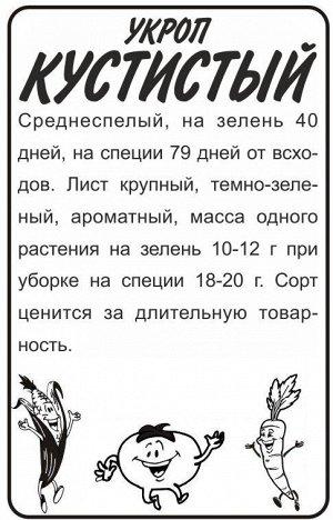 Зелень Укроп Кустистый/Сем Алт/бп 2 гр.