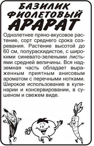 Зелень Базилик Арарат (Фиолетовый)/Сем Алт/бп 0,3 гр.