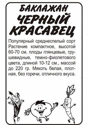Баклажан Черный Красавец/Сем Алт/бп 0,2 гр.