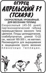 Огурец Апрельский (ТСХА 98) F1/Сем Алт/бп 0,3 гр.