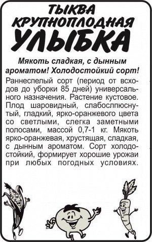 Тыква Улыбка/Сем Алт/бп 2 гр.