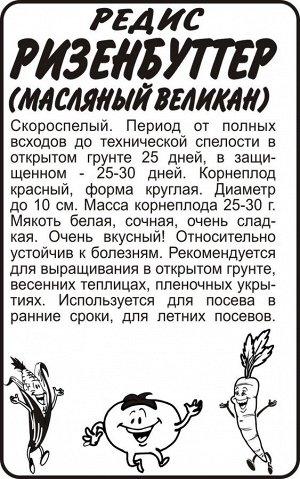 Редис Ризенбуттер/Сем Алт/бп 2 гр.
