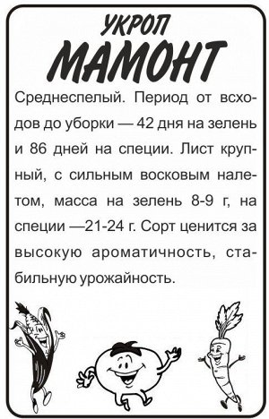 Зелень Укроп Мамонт/Сем Алт/бп 2 гр.