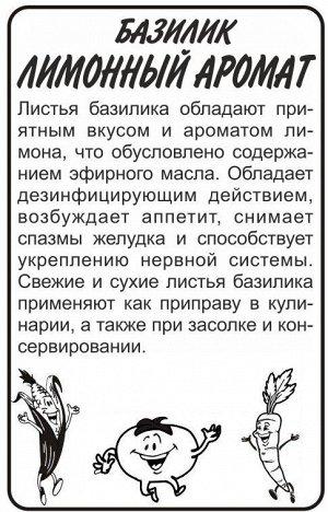 Зелень Базилик Лимонный Аромат/Сем Алт/бп 0,3 гр.