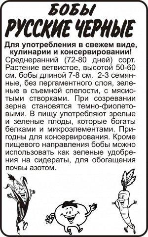 Бобы Русские Черные/Сем Алт/бп 5 гр.