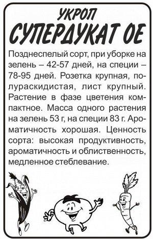 Зелень Укроп Супердукат ОЕ/Сем Алт/бп 2 гр.