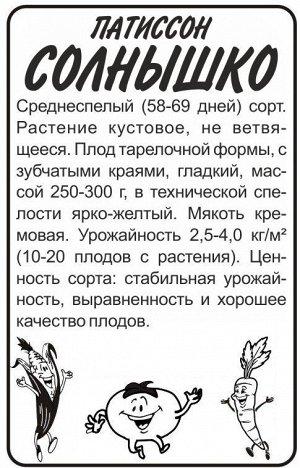 Патиссон Солнышко/Сем Алт/бп 1 гр.