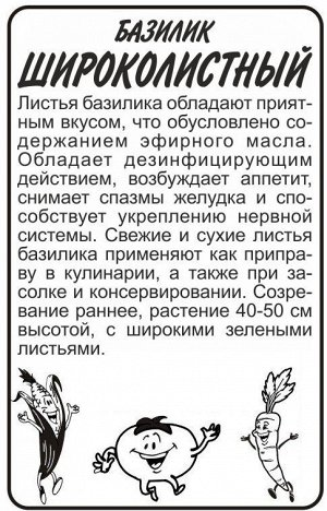 Зелень Базилик Широколистный/Сем Алт/бп 0,3 гр.