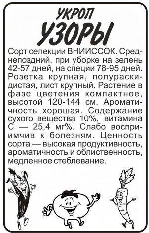 Зелень Укроп Узоры/Сем Алт/бп 2 гр