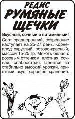 Редис Румяные Щечки/Сем Алт/бп 2 гр.