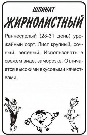 Зелень Шпинат Жирнолистный/Сем Алт/бп 1 гр.