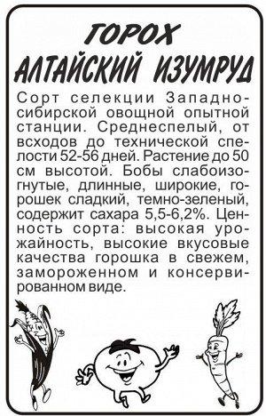 Горох Алтайский Изумруд/Сем Алт/бп 10 гр. Сибирская Селекция!