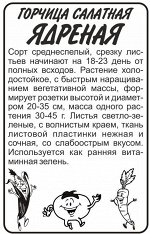 Зелень Горчица Ядреная/Сем Алт/бп 0,5 гр.