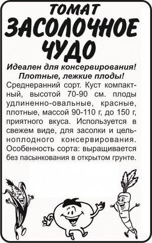Томат Засолочное Чудо/Сем Алт/бп 0,05 гр.