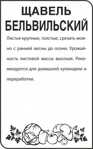 Зелень Щавель Бельвильский/Сем Алт/бп 0,5 гр.