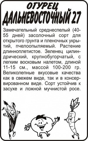 Огурец Дальневосточный 27/Сем Алт/бп 0,5 гр.