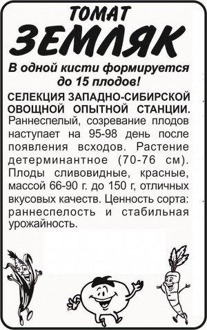 Томат Земляк/Сем Алт/бп 0,05 гр. Сибирская Селекция!