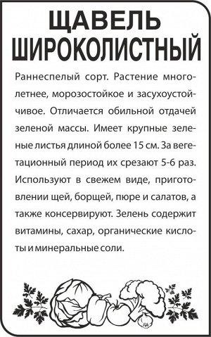 Зелень Щавель Широколистный/Сем Алт/бп 0,5 гр.