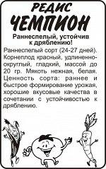 Редис Чемпион/Сем Алт/бп 2 гр.