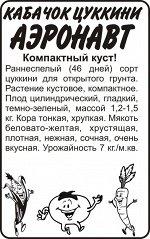 Кабачок Аэронавт Цуккини/Сем Алт/бп 2 гр.