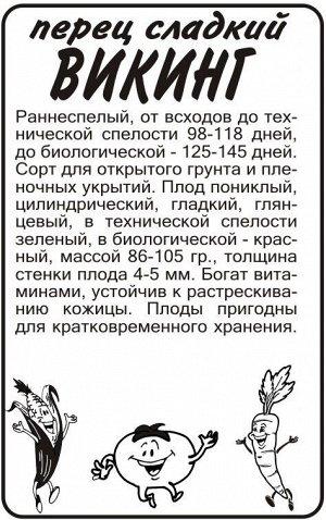 Перец Викинг/Сем Алт/бп 0,2 гр. Сибирская Селекция!
