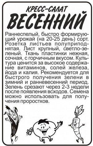 Зелень Кресс-Салат Весенний/Сем Алт/бп 1 гр.