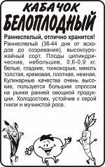 Кабачок Белоплодные/Сем Алт/бп 2 гр.