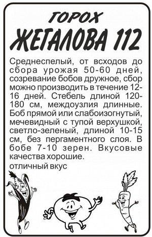 Горох Жегалова 112 Сахарный/Сем Алт/бп 10 гр.