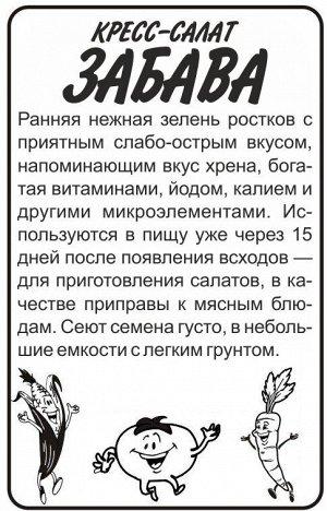 Зелень Кресс-Салат Забава/Сем Алт/бп 1 гр.