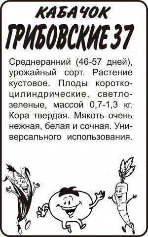 Кабачок Грибовские 37/Сем Алт/бп 2 гр.