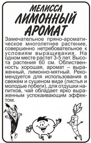 Зелень Мелисса Лимонный Аромат/Сем Алт/бп 0,1 гр.