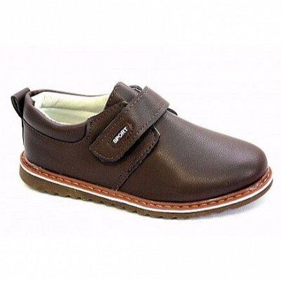 РКБ -9, ликвидация склада обуви! Скидки до 80% — Туфли, Повседн. подростковая обувь мальчики скидки до 50% — Ботинки