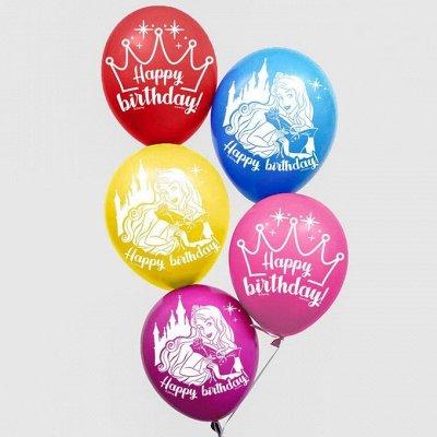 Празднуем День рождения! — Шар латексный С днём рождения — Аксессуары для детских праздников