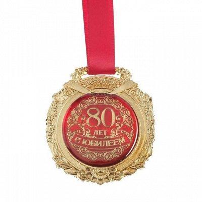 Празднуем День рождения! — Медали — Аксессуары для детских праздников