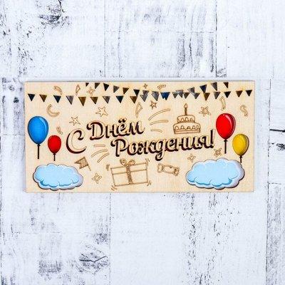 Празднуем День рождения! — Открытки — Аксессуары для детских праздников