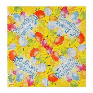 Набор бумажных салфеток «С днём рождения!», шары, 20 шт.