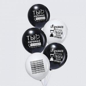 """Шар воздушный 12"""" «Лучшие моменты твоей жизни», 1 ст., 100 шт. МИКС"""
