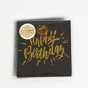 Салфетки Happy birthday, 20 шт., 25х25см, золотое тиснение, на чёрном фоне