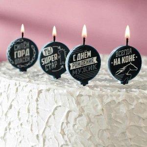"""Набор свечей 4 штук """"С Днём Рождения. С приколом. Для современного мужчины"""". 4?4.4 см"""