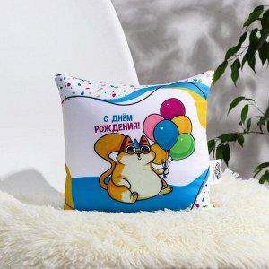 Подушка антистресс «С днём рождения!»