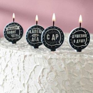"""Набор свечей в торт """"Мужские"""". размер 1 свечи 4?4.4см. 4 шт"""